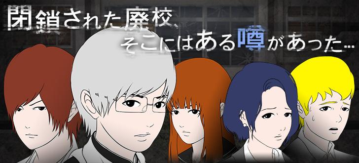無料ゲーム青鬼のゲーム詳細:無料ゲーム